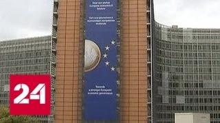 Глава Еврокомиссии сожалеет об итогах голосования по Brexit - Россия 24
