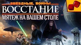 Звездные Войны: Восстание (STAR WARS: Rebellion) - Мятеж на вашем столе