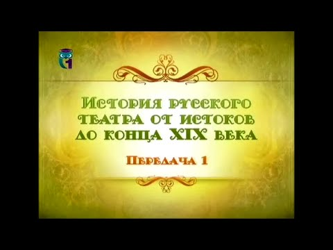 Русский театр. Передача 1. Истоки русского театра
