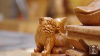 吳榮賜老師-祥獅雕刻教學