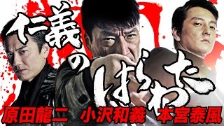 次の獲物は誰だ!?こいつは止められない…。 小沢和義 本宮泰風 原田龍二 『仁義のはらわた』 オールインエンタテインメント