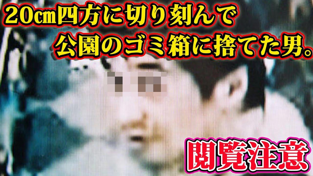 日本の未解決事件がヤバすぎる。【都市伝説】【心霊】