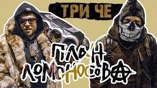 План Ломоносова Vs.модем - Три Че