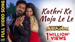 Kathri Ke Maja Le Le | Mayaru Ganga | Full Video Song | Chhattisgarhi Movie | Mann | Lovely | Elsa