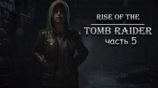 Прохождение Rise of the Tomb Raider: Лара Крофт часть 5