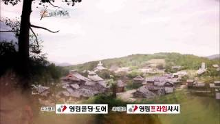 Video The Great Doctor a.k.a Faith (Korean Drama) Ep 2 - Preview + English Translation download MP3, 3GP, MP4, WEBM, AVI, FLV Januari 2018