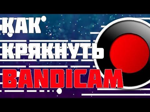 🎦Как крякнуть Bandicam.