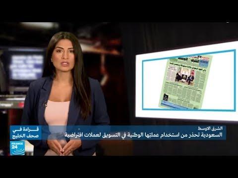 السعودية تحذر من استخدام عملتها الوطنية في التسويق لعملات افتراضية  - نشر قبل 4 ساعة