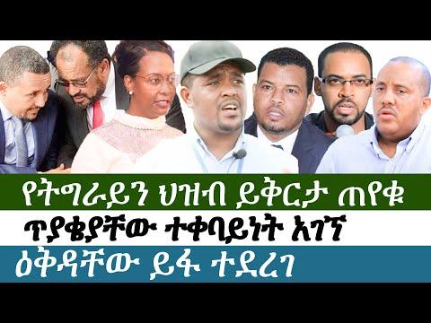 Ethiopia | የእለቱ ትኩስ ዜና | አዲስ ፋክትስ መረጃ | Addis Facts Ethiopian News | Takele