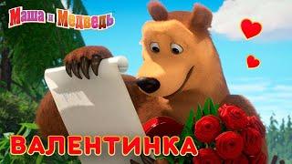 Маша и Медведь -  Валентинка