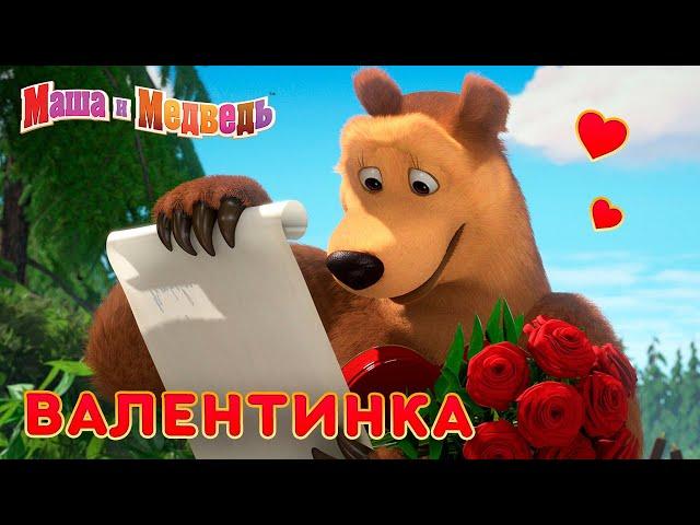 Маша и Медведь - ❤️ Валентинка ❤️