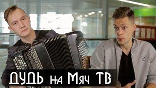 Юрий Дудь - о татарочках, своей зарплате и Кокорине.  Программа «МЯЧ ТВ», выпуск №3