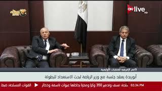 هاني أبوريدة يعقد جلسة مع وزير الرياضة لبحث الاستعداد لبطولة الأمم الإفريقية للمنتخبات الأوليمبية