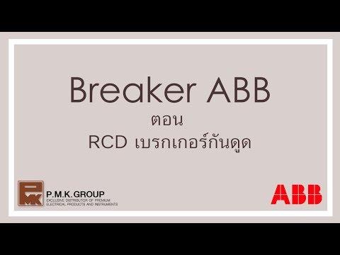 เบรกเกอร์กันดูด RCD(RCBO RCCB) ABB ตอนที่1