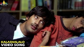 Kotha Bangaru Lokam Songs | Kalashalalo Video Song | Varun Sandesh | Sri Balaji Video