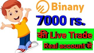 Binany 7000 live trade from real account | Binany best winning strategy | live trade