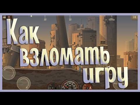 Взлом Earn to Die 2 GameGuardian - …