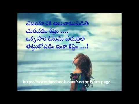 Best Telugu Quotes Youtube
