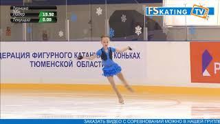 Александра Покатилова Зональные соревнования г.Тюмень КП 2019