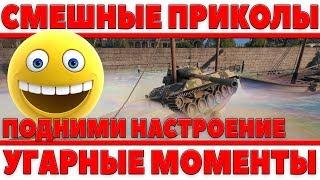Приколы wot - САМЫЕ СМЕШНЫЕ МОМЕНТЫ ИЗ МИРА ТАНКОВ - ПОДНИМИ СЕБЕ НАСТРОЕНИЕ, ВБР ВОТ world of tanks