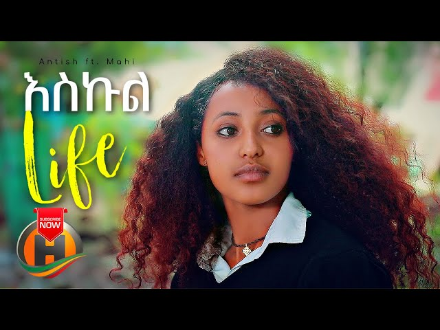 Antish ft. Mahi - School Life - New Ethiopian Music 2021 (Official Video)