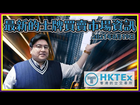 【最新的士牌買賣市場資訊】(19/8/2021)