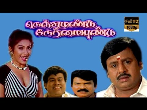 Nenjamundu Nermaiundu | Ramarajan, Rubini, Gowndamani | Tamil Movie HD