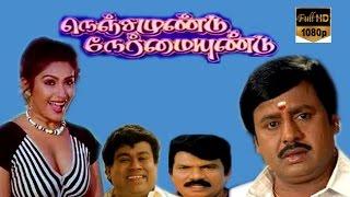 Nenjamundu Nermaiundu | Ramarajan, Rubini, Gowndamani | Tamil Movie HD