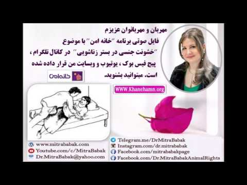 Dr Mitra Babak دکتر میترا بابک، خانه امن، خشونت جنسی در بستر زناشویی