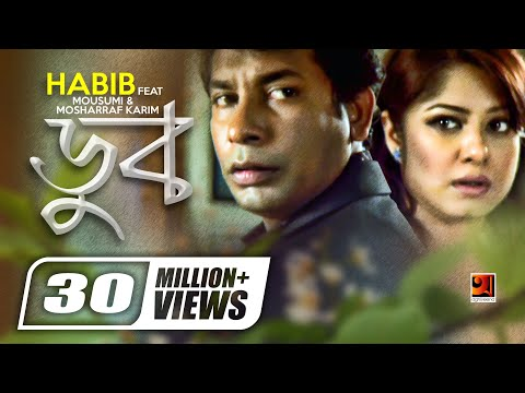 Doob | ডুব | Habib Wahid | Mousumi | Mosharraf Karim | Projapoti | Bangla Movie Song
