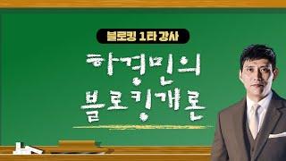 [V토크쇼] 블로킹의 달인 하경민 선생이 말하는 블로킹의 3요소