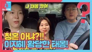 「それはプロポーズなんだけど?」ムン・ジェワン、イ・ジヘが見た胎夢に困惑!(ft.DinDin)ㅣ;同床異夢2 - 君は僕の運命(Dong Sang 2)ㅣ;SBS ENTER