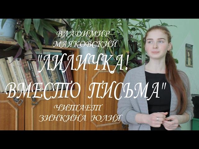 Изображение предпросмотра прочтения – ЮлияЗинкина читает произведение «Лиличка! (Вместо письма)» В.В.Маяковского