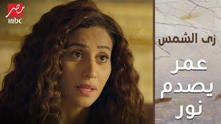 عمر يصدم نور بسبب كارما #زي_الشمس