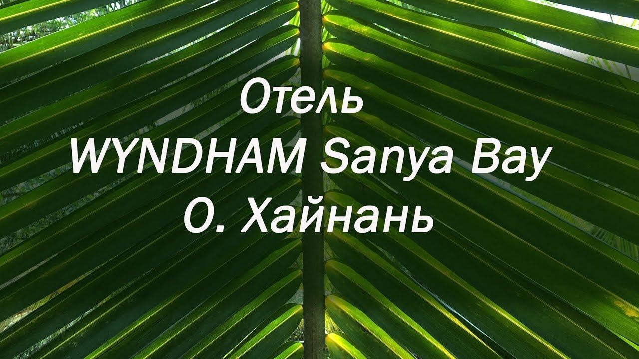 Обзор отеля Wyndham Sanya Bay 5, видео