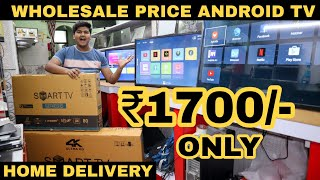 Gambar cover Wholesale Price Android TV Market | Starting from ₹1700/- | Prateek kumar