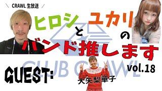 ヒロシとユカリのバンド推しますvol.18 今回は 大矢梨華子さん にご出演いただきました!