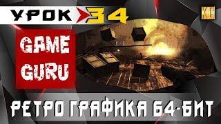 GameGuru - РЕТРО ГРАФИКА 64-БИТ - урок 34 (создание игры без навыков программирования)