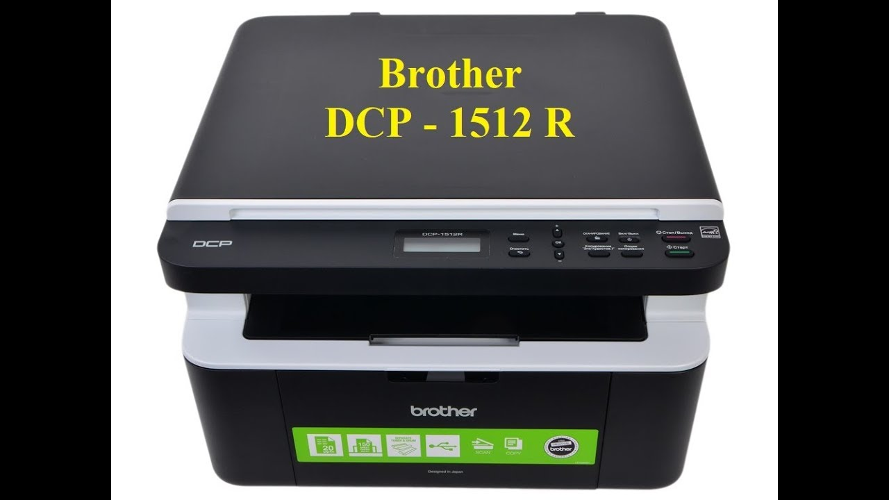 BROTHER DCP-1512R PRINTER DRIVER WINDOWS XP
