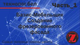 Создание фасада с фрезеровкой в Базис-Мебельщик 10.0