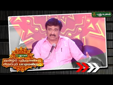 Pattimadram Tamil New Year Special 14/04/2017 Puthuyugam TV