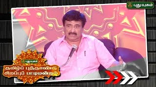 Pattimandram | Tamil New Year Special | 14/04/2017 | Puthuyugam TV Show