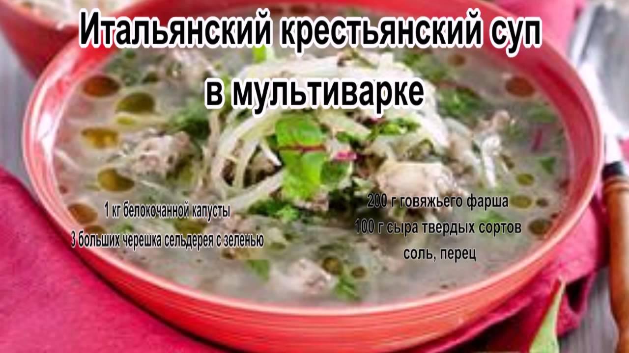Вкусные супы фото.Итальянский крестьянский суп в мультиварке
