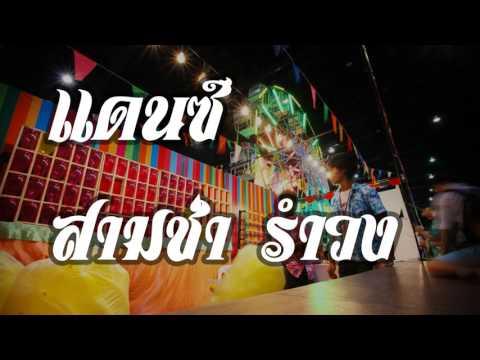 เพลงแดนซ์มันๆ Non Stop 2015 Vol 2   รำวง ย้อนยุค   Pler Remix