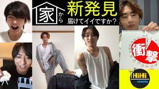 HiHi Jets【ねぇ最近何してる?】初リモートで近況報告会!