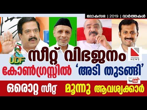 സീറ്റ് വിഭജനം , കോൺഗ്രസ്സിൽ അടി തുടങ്ങി | UDF Partners demand more Lok Sabha seats | Kerala