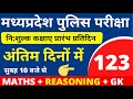 #123 MP POLICE CONSTABLE + SI COMPLETE BATCH FREE   MP POLICE VACANCY 2020