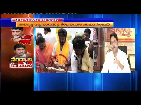 Central Election Commissioner Serious on MLA Balakrishna Distribute Money at Road Show| HMTV