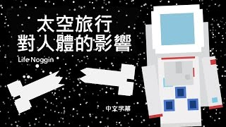life noggin 太空旅行對人體的影響 中文cc字幕
