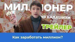 Смотри сериал «Миллионер из Балашихи» | 18+